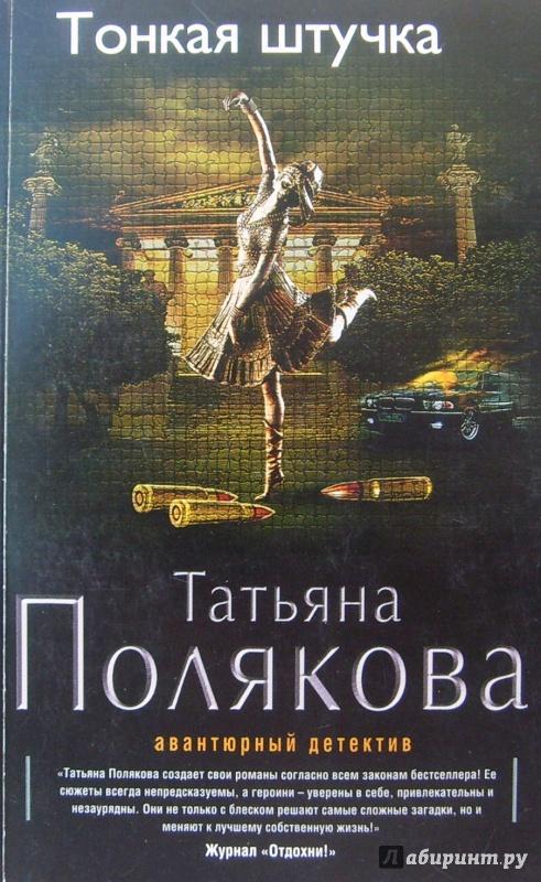 Иллюстрация 1 из 5 для Тонкая штучка - Татьяна Полякова | Лабиринт - книги. Источник: Соловьев  Владимир