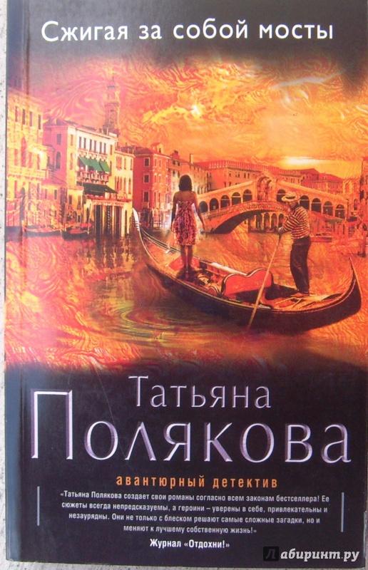 Иллюстрация 1 из 11 для Сжигая за собой мосты - Татьяна Полякова | Лабиринт - книги. Источник: Соловьев  Владимир