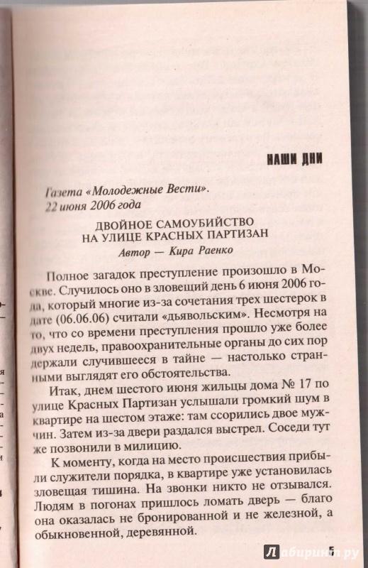 Иллюстрация 1 из 7 для Боулинг-79 - Литвинова, Литвинов | Лабиринт - книги. Источник: Маттиас
