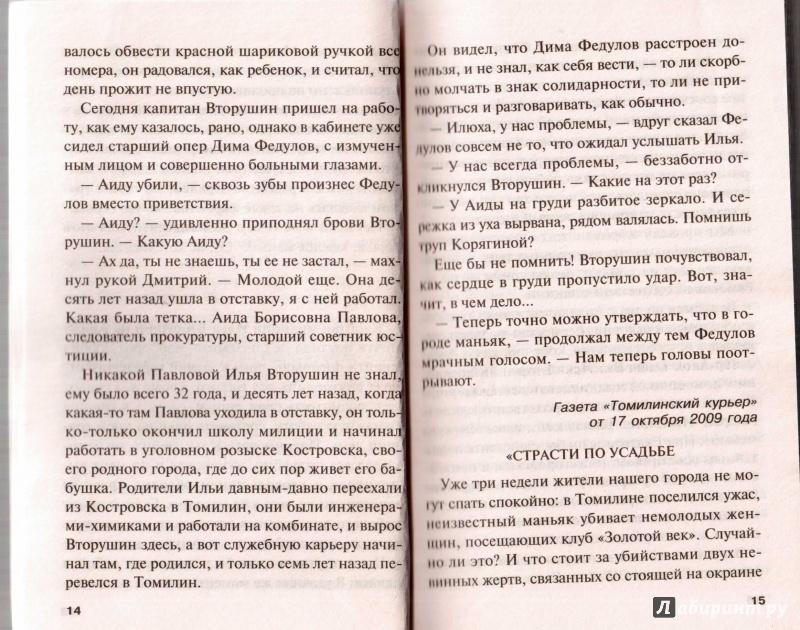 Иллюстрация 1 из 13 для Жизнь после Жизни. Том 1 - Александра Маринина | Лабиринт - книги. Источник: Маттиас