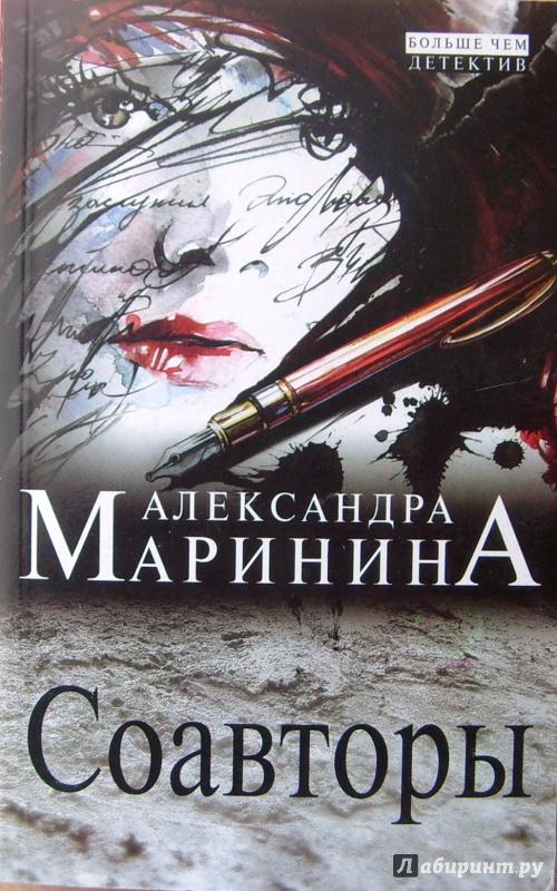 Иллюстрация 1 из 5 для Соавторы - Александра Маринина | Лабиринт - книги. Источник: Соловьев  Владимир