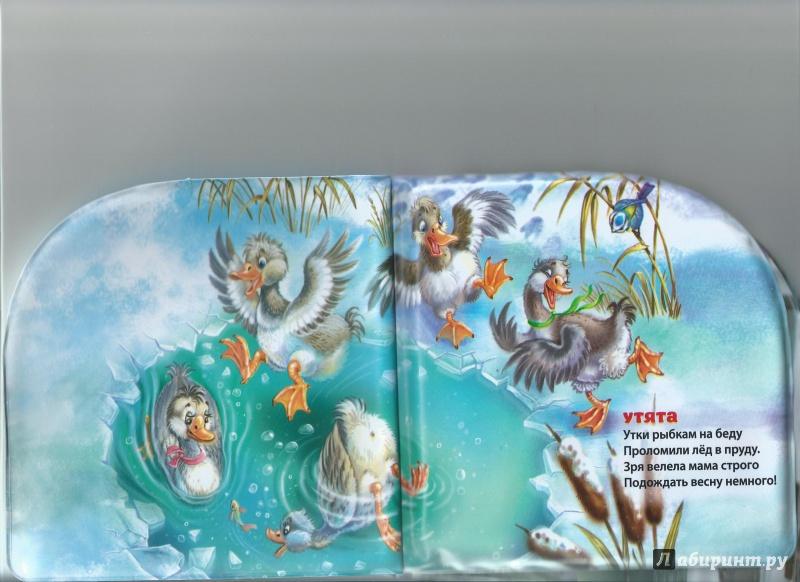Иллюстрация 1 из 8 для Озорные малыши. Книжки для ванной | Лабиринт - книги. Источник: Фомичева  Вероника