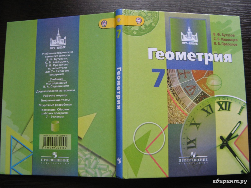 ГДЗ, Ответы по Геометрии 10-11 классы. Атанасян Л.С. 2015 г.