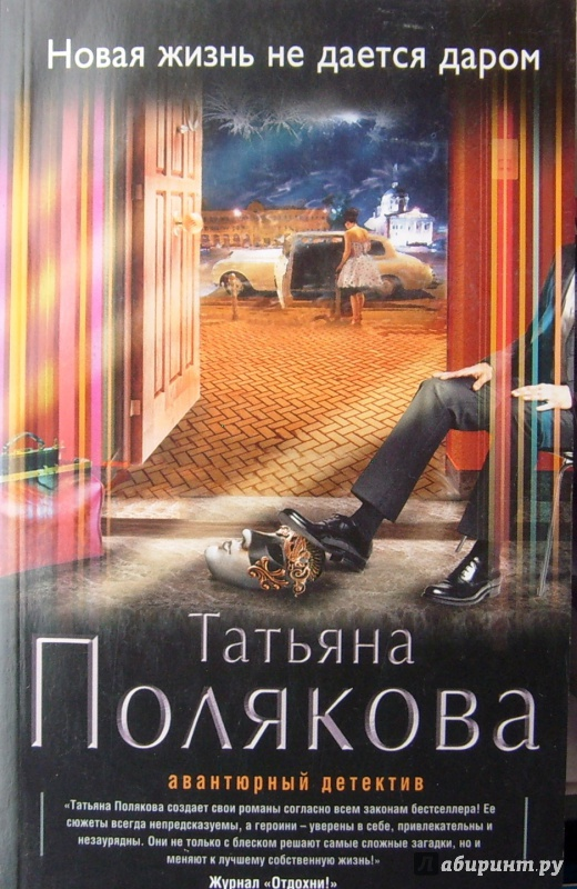 Иллюстрация 1 из 6 для Трижды до восхода солнца - Татьяна Полякова | Лабиринт - книги. Источник: Соловьев  Владимир