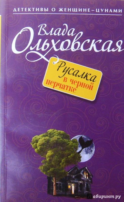 Иллюстрация 1 из 5 для Русалка в черной перчатке - Влада Ольховская   Лабиринт - книги. Источник: Соловьев  Владимир