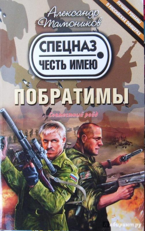 Иллюстрация 1 из 5 для Побратимы - Александр Тамоников | Лабиринт - книги. Источник: Соловьев  Владимир