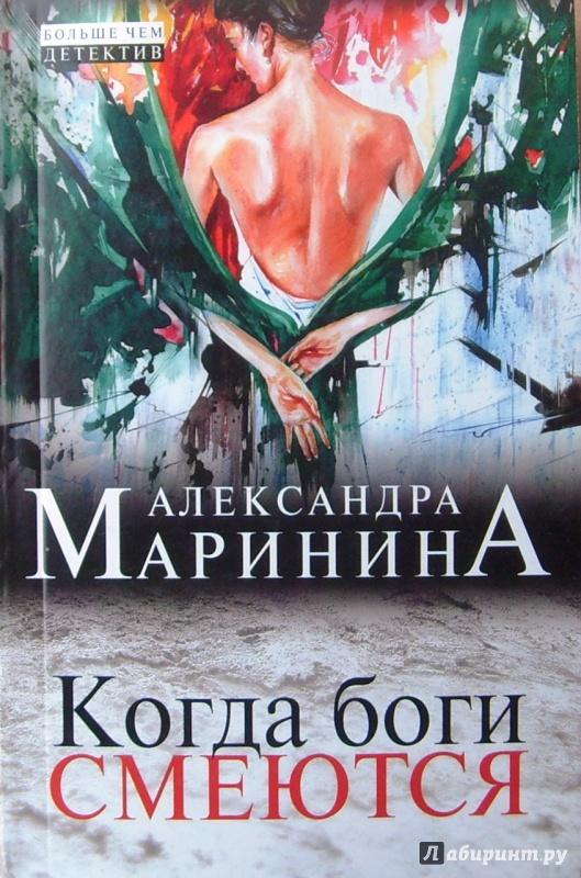 Иллюстрация 1 из 5 для Когда боги смеются - Александра Маринина   Лабиринт - книги. Источник: Соловьев  Владимир