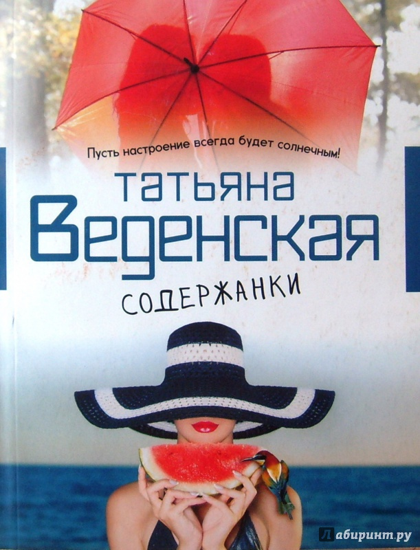 Иллюстрация 1 из 5 для Содержанки - Татьяна Веденская | Лабиринт - книги. Источник: Соловьев  Владимир