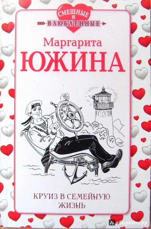 Иллюстрация 1 из 5 для Круиз в семейную жизнь - Маргарита Южина | Лабиринт - книги. Источник: Соловьев  Владимир