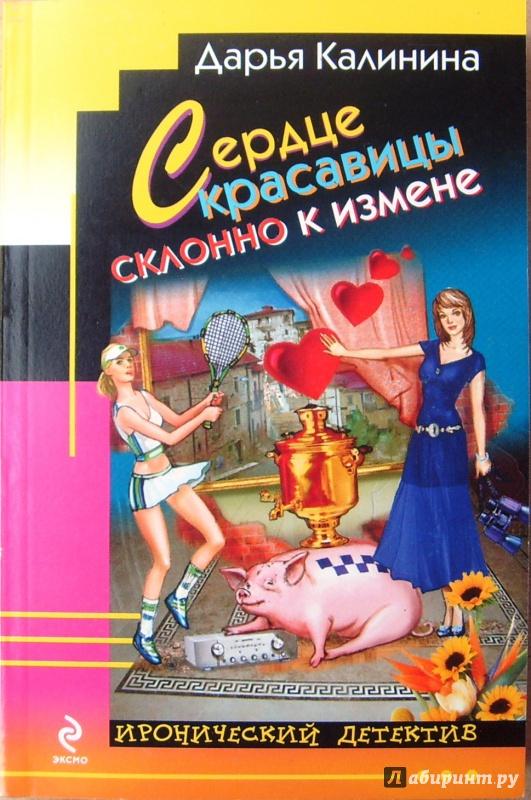 Иллюстрация 1 из 5 для Сердце красавицы склонно к измене - Дарья Калинина   Лабиринт - книги. Источник: Соловьев  Владимир