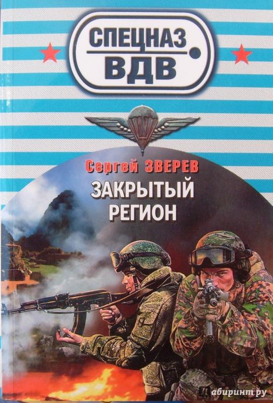 Иллюстрация 1 из 5 для Закрытый регион - Сергей Зверев | Лабиринт - книги. Источник: Соловьев  Владимир