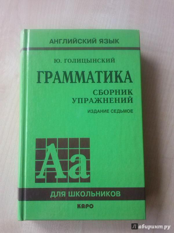 ГДЗ по английскому языку для 5?11 класса грамматика Голицынский Ю.Б.