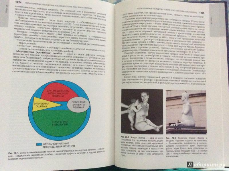 Национальное Руководство По Патологической Анатомии Читать - фото 6