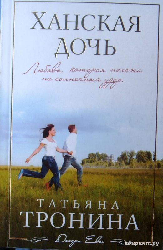 Иллюстрация 1 из 6 для Ханская дочь - Татьяна Тронина | Лабиринт - книги. Источник: Соловьев  Владимир