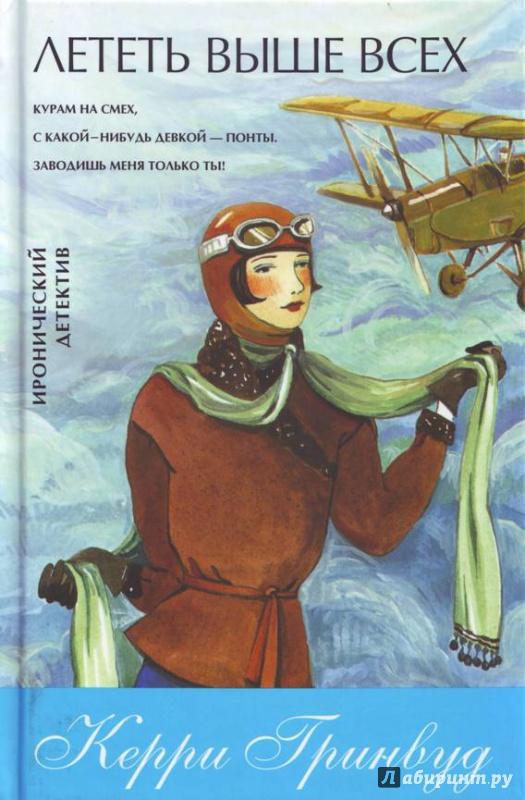 Иллюстрация 1 из 20 для Лететь выше всех - Керри Гринвуд | Лабиринт - книги. Источник: Прекрасная Маркиза