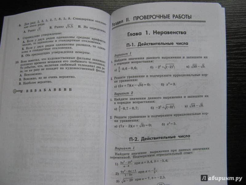 материале дидактическом по гдз евстафьева класс в алгебре 7