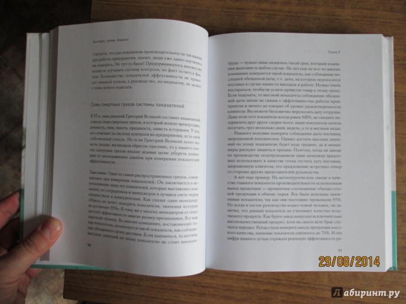 Quick literature review