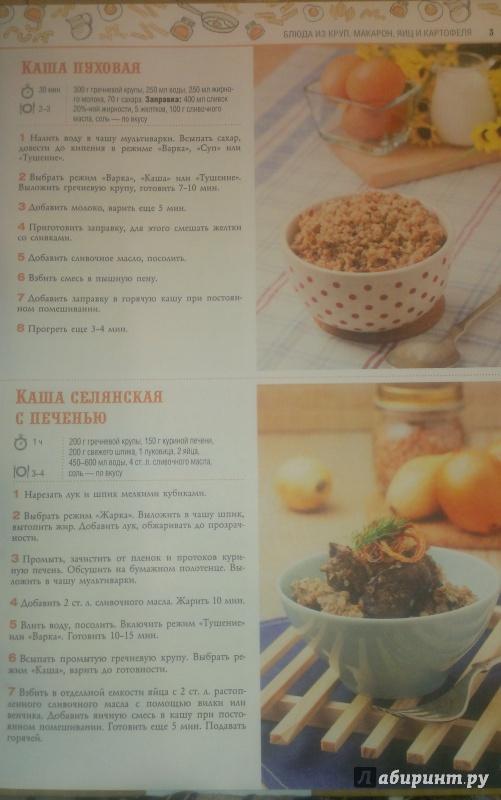Простые вторые блюда рецепты для мультиварки с пошагово