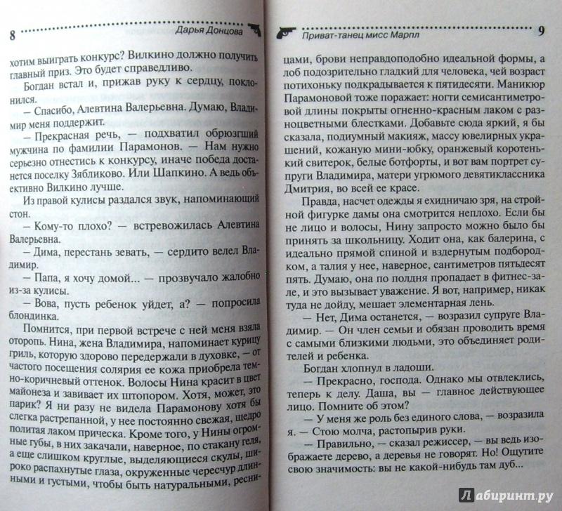 Учебник по всеобщей истории 6 класс читать онлайн данилов