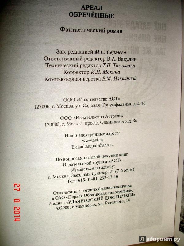 Сергей тармашев ареал обреченные