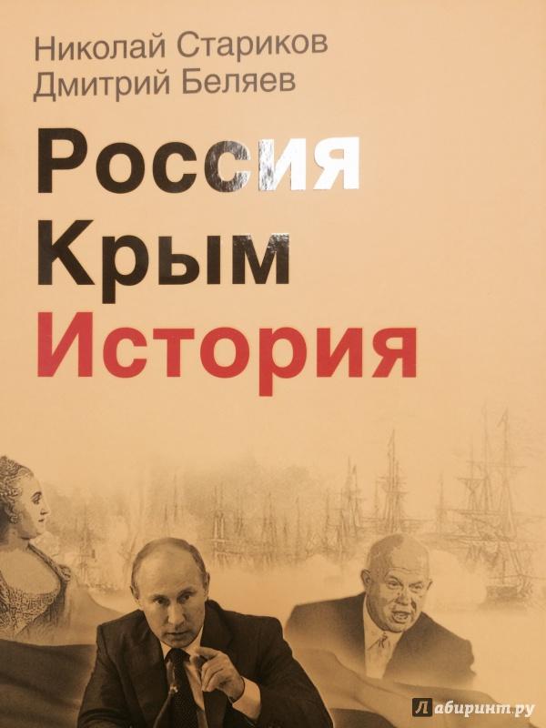 Стариков россия крым история