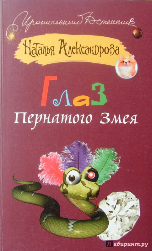 Иллюстрация 1 из 5 для Глаз пернатого змея - Наталья Александрова | Лабиринт - книги. Источник: Соловьев  Владимир