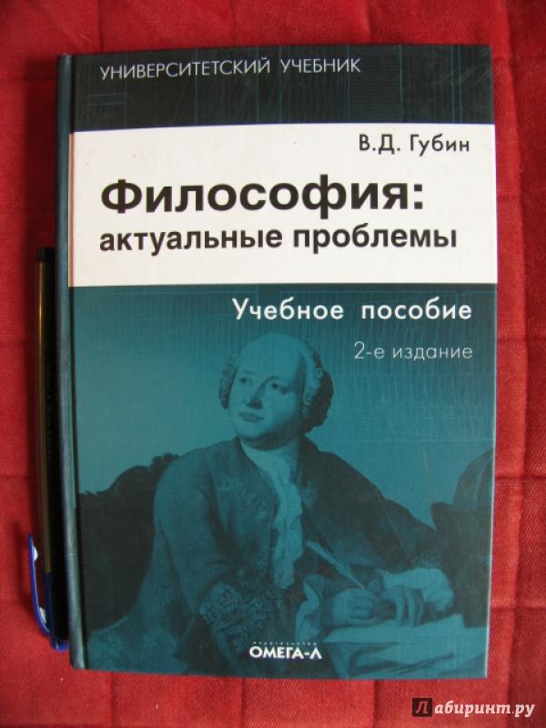 Учебник по философии