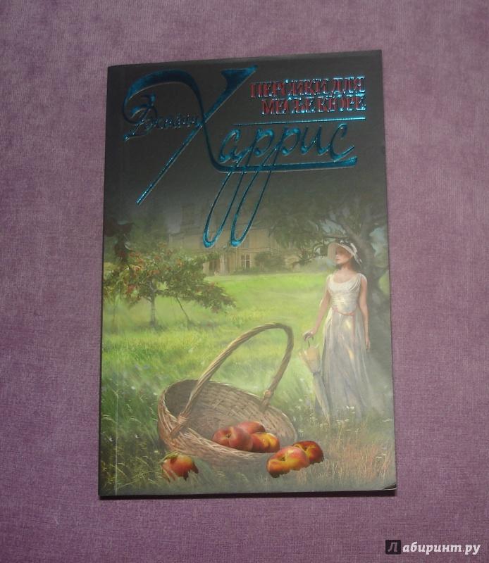 Иллюстрация 1 из 16 для Персики для месье кюре - Джоанн Харрис | Лабиринт - книги. Источник: ekaterinalegashova