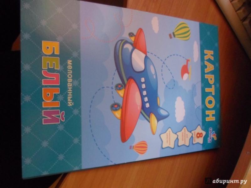 Иллюстрация 1 из 4 для Белый мелованный картон 8л,Самолет,БКМ81159 | Лабиринт - канцтовы. Источник: SemOna