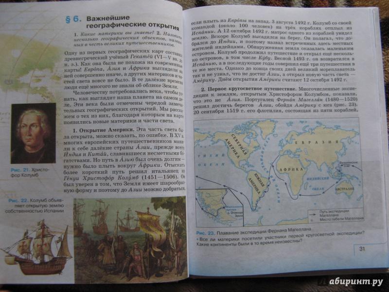 Учебник по географии 5 класс скачать баринова в каталоге.