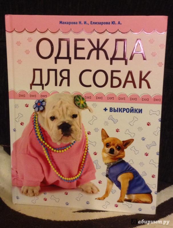 Собак книгу для выкройками с одежды