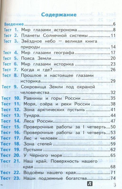 Гдз Окр Мир 4 Класс Тесты
