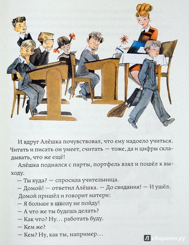Не говори пословица баруздин как алешке учиться надоело