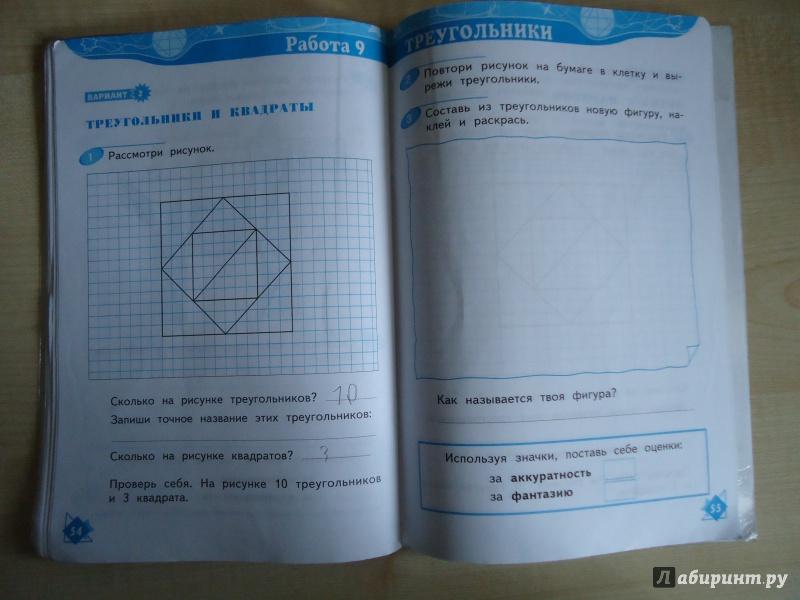 Гдз по геометрии 3 класс кормишина