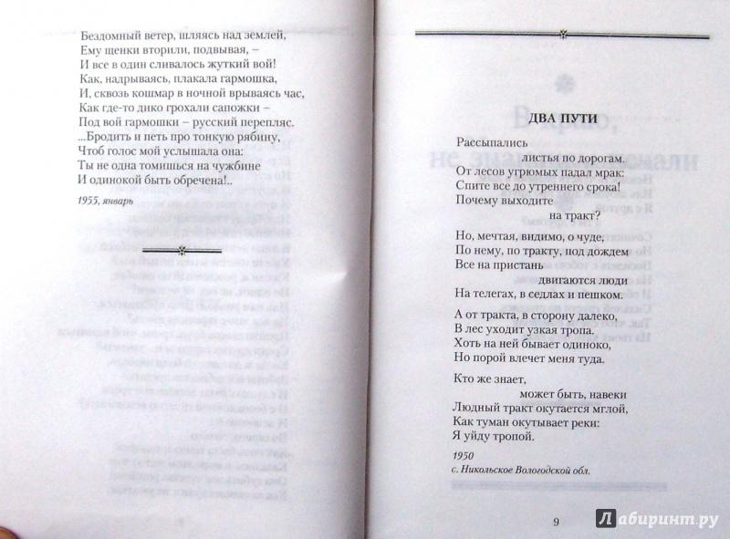 Анализ стихотворения Н Рубцова «Тихая моя родина