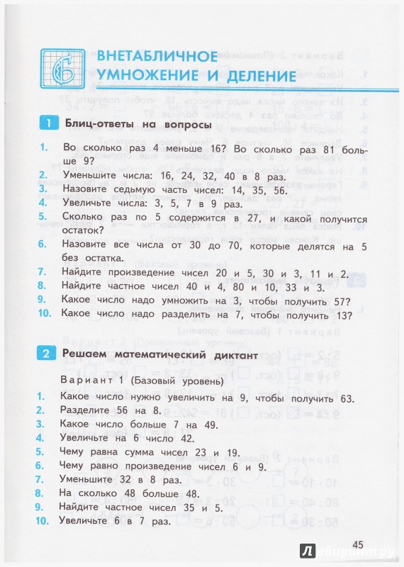 Устная контрольная работа по математике 6 класс ответы