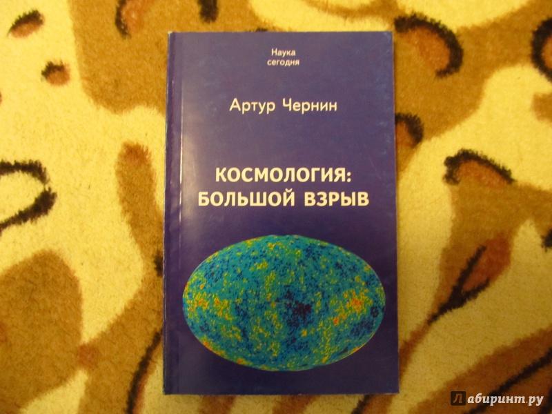 Иллюстрация 1 из 6 для Космология: Большой Взрыв - Артур Чернин | Лабиринт - книги. Источник: lysow