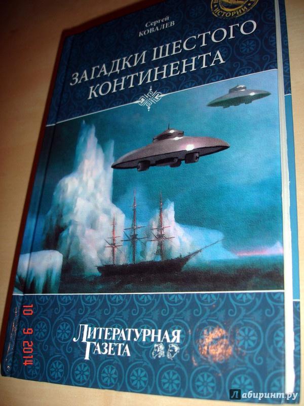 Книга загадки шестого континента