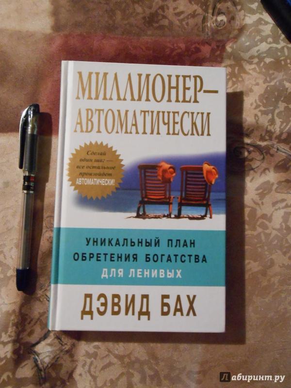 Иллюстрация 1 из 3 для Миллионер - автоматически - Дэвид Бах | Лабиринт - книги. Источник: EksiKas