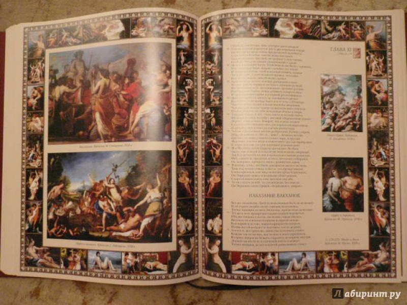 Иллюстрация 14 из 16 для Метаморфозы - Публий Овидий | Лабиринт - книги. Источник: very_nadegata
