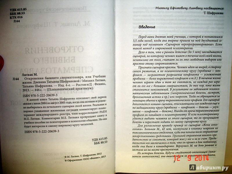 otkroveniya-bivshego-spermatozavra-audiokniga