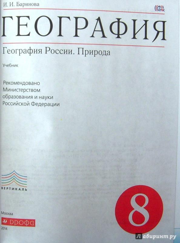 География 8 Класс Природа России Учебник Гдз