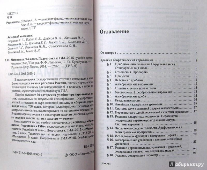 Лысенко калабухова подготовка к гиа 2018 решебник скачать