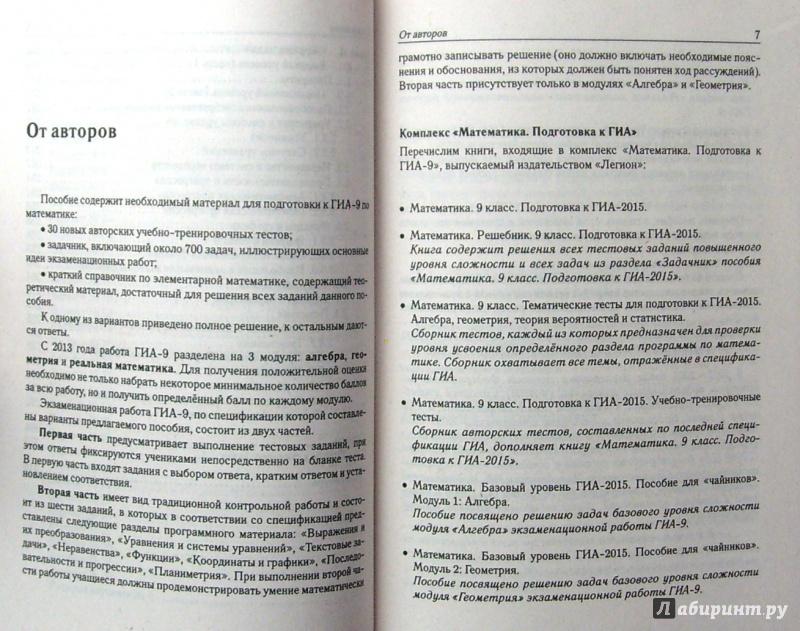 Гдз Математика Подготовка в Гиа 2015 Лысенко
