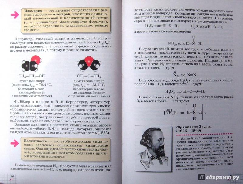 Геометрия 7 класс г п бевз в г бевз н г владимирова готовые домашние задания