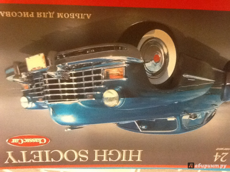 """Иллюстрация 1 из 2 для Альбом для рисования """"Авто. Classic car"""" (24 листа) (АЛ241040)   Лабиринт - канцтовы. Источник: гермиона грейнджер"""