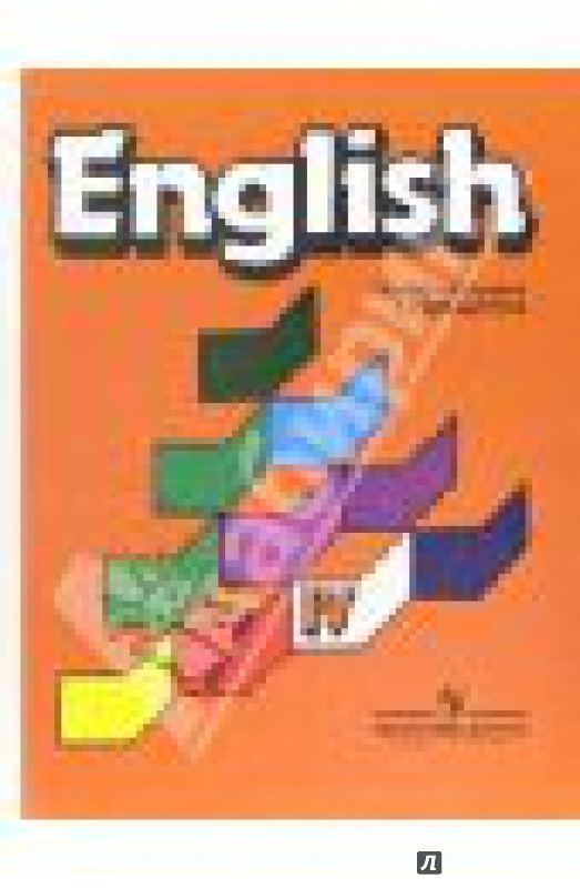 Иллюстрация 1 из 10 для Английский язык. 4 класс. Для школ с углубленным изучением английского языка. 3-й год обучения - Верещагина, Афанасьева | Лабиринт - книги. Источник: Дмитрий