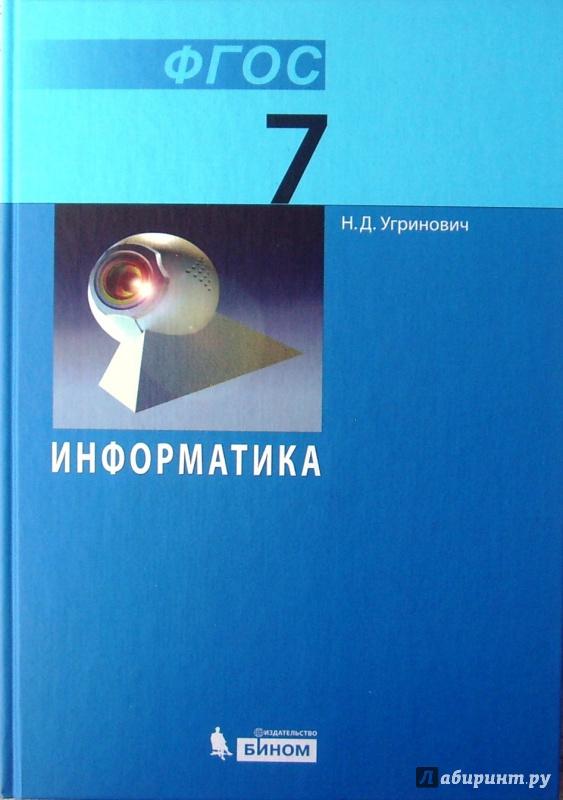 Информатика 7 Класс Практические Работы Босова