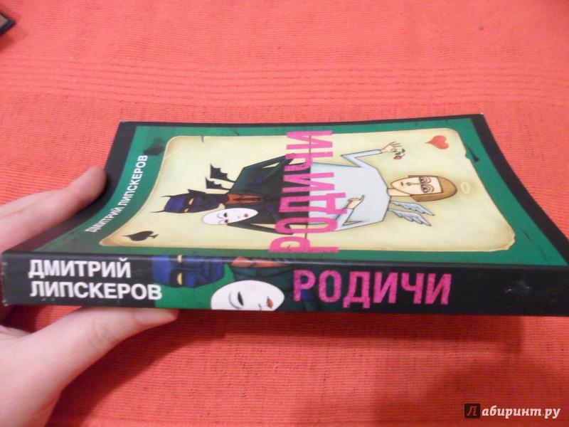 Иллюстрация 1 из 6 для Родичи - Дмитрий Липскеров | Лабиринт - книги. Источник: sleits