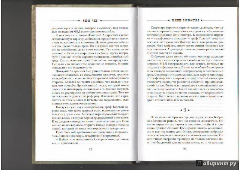 Иллюстрация 1 из 13 для Тайные полномочия - Антон Чиж | Лабиринт - книги. Источник: Стрекоза и муравьишка